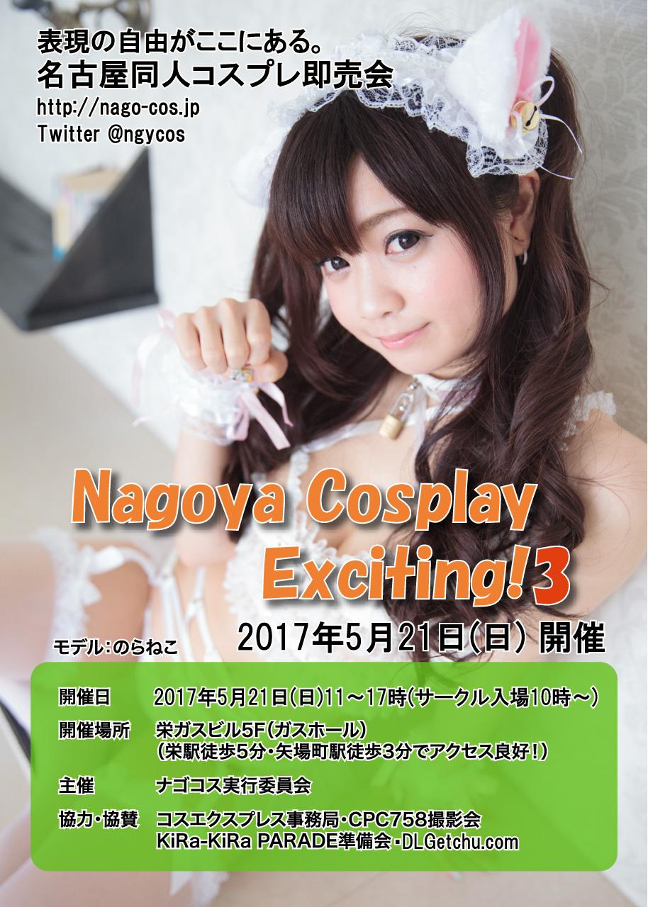 2016年4月17日名古屋で開催されるコスプレ同人即売会「Nagoya Cosplay Exciting!(通称ナゴコス)」公式サイトです。コスプレの新たな可能性を感じるイベントを目指します。