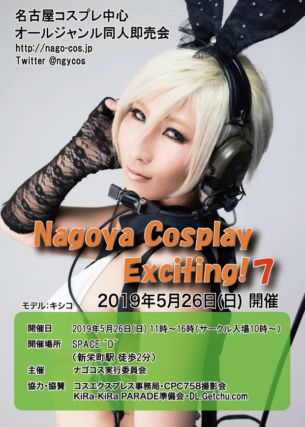 2017年10月29日名古屋で開催されるコスプレ同人即売会「Nagoya Cosplay Exciting! 4(通称ナゴコス4)」公式サイトです。コスプレの新たな可能性を感じるイベントを目指します。